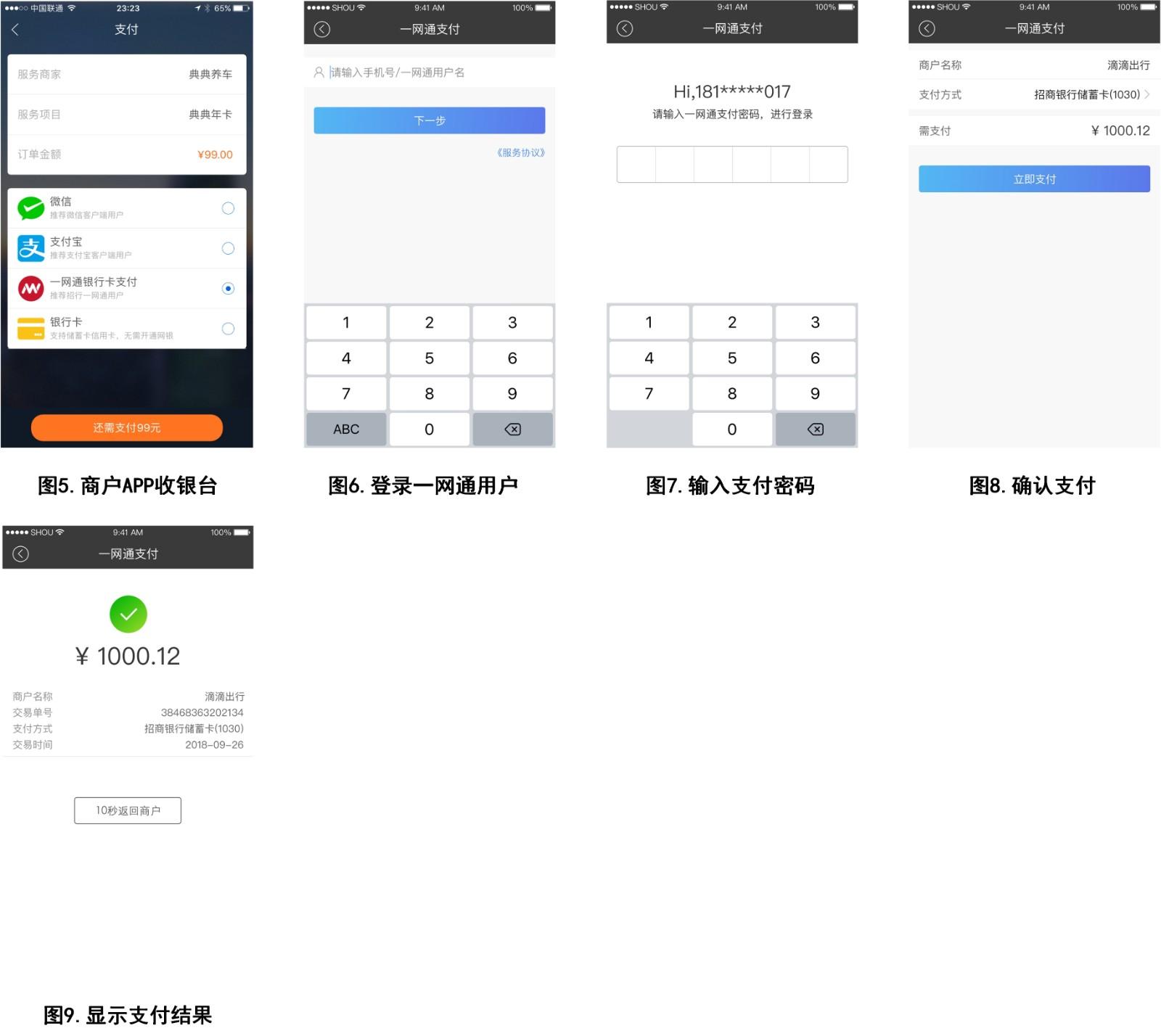 app_payprocess2.jpg